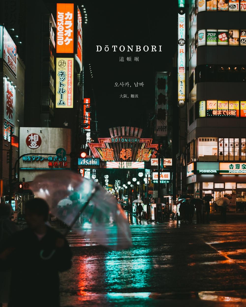 DOTONBORI-2