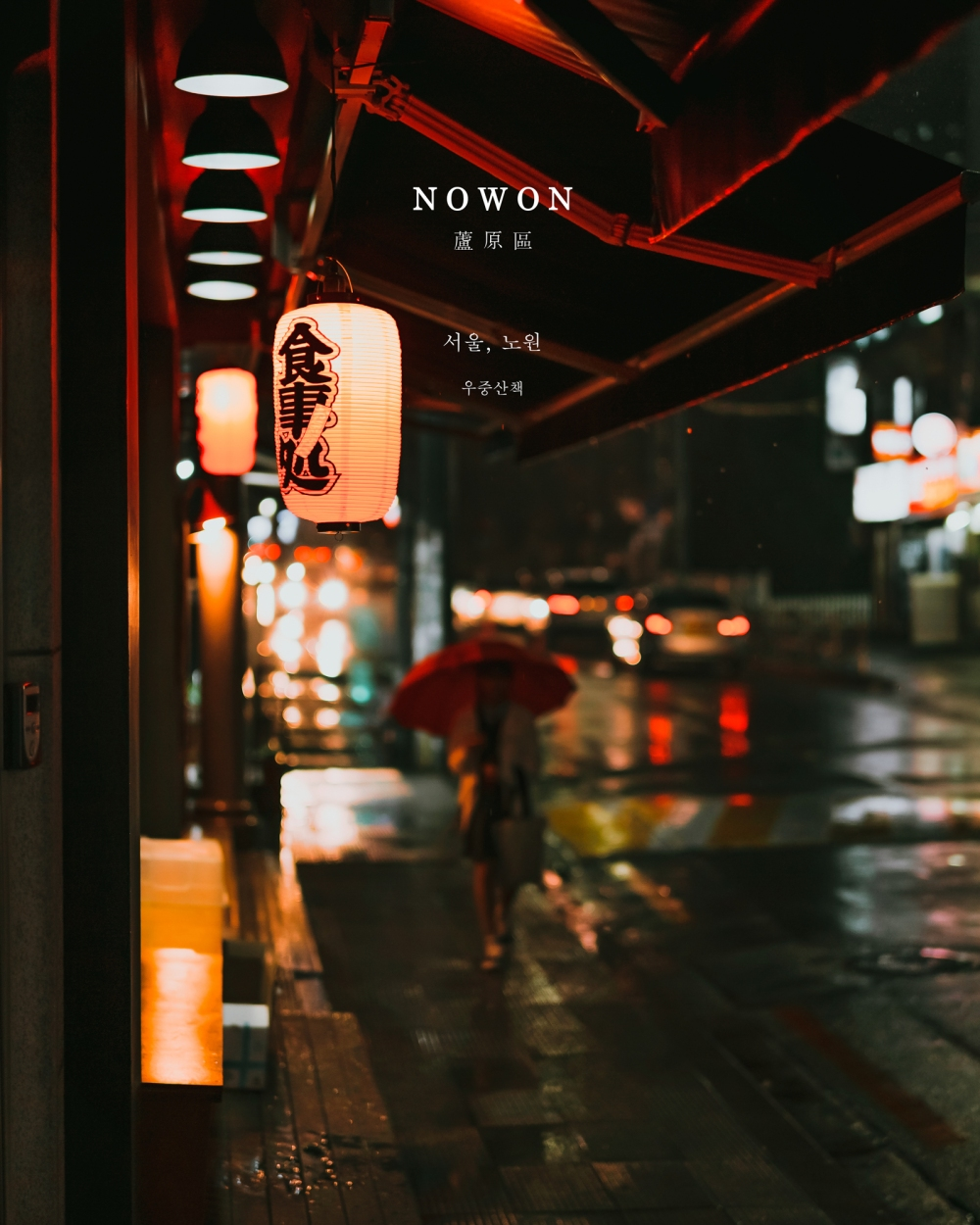 Rainy Nowon-2